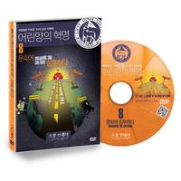 어린양의 혁명 8 - 문화에 침투하다 (DVD)
