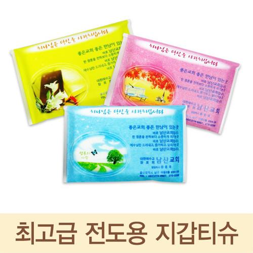 하나님의 사랑- 최고급 원단 전도용 지갑티슈(14매) 1000개