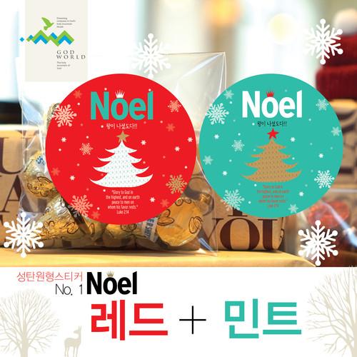 <갓월드> NO.1 크리스마스 성탄원형스티커