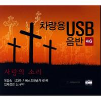 사랑의 소리 - 차량용 USB 음반 (4G) : 입체성경 (신구약) 포함