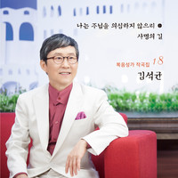 김석균 복음성가 작곡집 18 - 사명의 길 (CD)