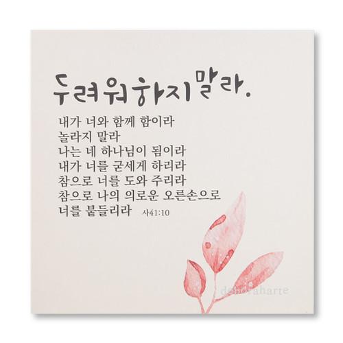 고급캔버스말씀액자 [함께]