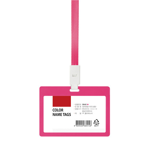 0640 - 목걸이명찰 분홍 가로 명찰 네임택