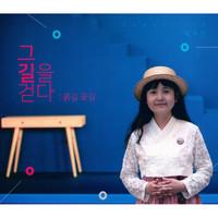 박수진 - 그 길을 걷다 : 흙길 꽃길 (CD)