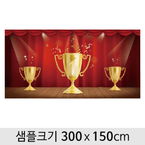 무대배경현수막-052 ( 300 x 150 )