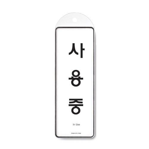 9149 - 사용중 시스템 문패 사인 표지판