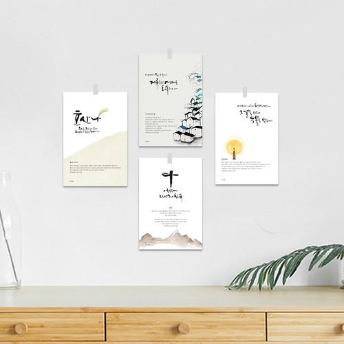 [메시지 카드] 8일의 묵상-종려주일에서 부활주일까지