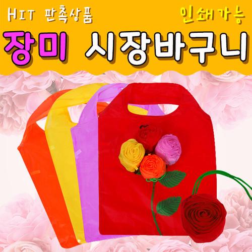 [인쇄용] 장미 장바구니