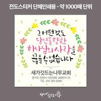 단체인쇄용 전도스티커 - 03. 끊을 수 없는 사랑