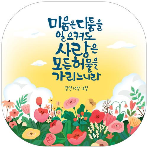 셀프착 말씀스티커 - 꽃들판