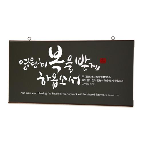 흑경 캘리 액자 (은혜)