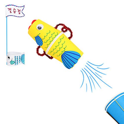 [만들기패키지] 물고기 경주 (5개이상구매가능)
