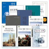 청교도 관련 2018년 출간(개정) 도서 세트(전12권)