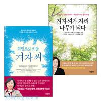 김정란 대표 저서 세트 (전2권)