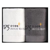 [어메니티타올] 웨이브 2P 수건세트 교회행사 임직 안수
