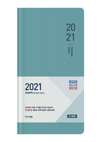 2021 아가페 파트너 다이어리 - 소 (민트)