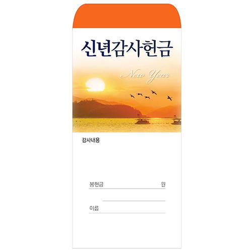 신년 감사헌금 봉투 - 신년2020-1 (1속 100매)