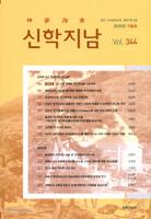 신학지남(2020년 가을호/통권 제344호)