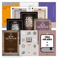 손재익 목사 저서 세트 (전11권)