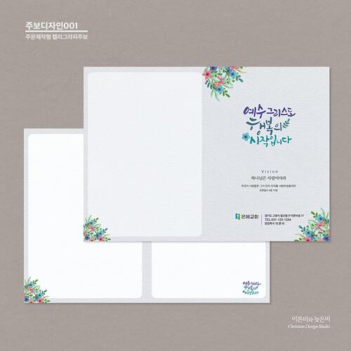 주보_001 (A4 size, 1000매)