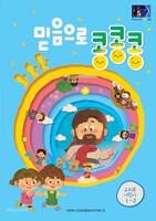 [예약판매] 2021년 2학기 GPLS 유치부 (어린이) - 통합공과