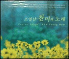 조영남 - 찬미의 노래 (CD)
