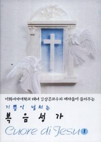 기쁨이 넘치는 복음성가 - CUORE DI JESU 1 (Tape)