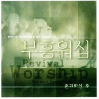 방익수 - 부흥 워십 : 존귀하신 주(CD)