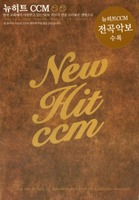 뉴 히트 CCM (3CD Book)