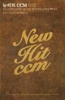 뉴 히트 CCM (3TAPE)