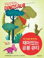 하나님을 발견하는 재미있는 공룡 큐티