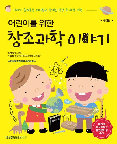 [개정판] 어린이를 위한 창조과학 이야기