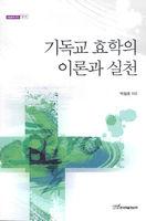 기독교 효학의 이론과 실천