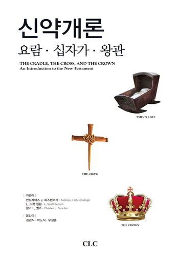 신약 개론 : 요람, 십자가, 왕관