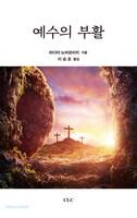 예수의 부활