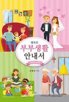 행복한 부부생활 안내서 (이론편과 실천편)