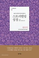 스토리텔링 성경 - 민수기