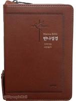 성서원 만나성경 특소 합본(색인/지퍼/이태리신소재/브라운)