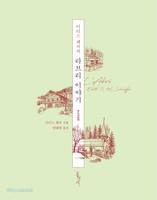 [최신개정판] 이디스 쉐퍼의 라브리 이야기