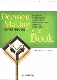 성경적인 의사 결정법