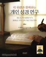 릭 워렌과 함께하는 개인 성경 연구