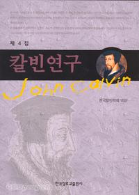 칼빈연구 - 제4집