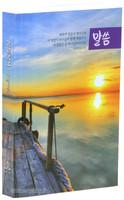 기념성경 중 단본 - 말씀 (색인/페이퍼백/무지퍼/NKR71THUT)