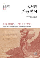 성서의 처음 역사 (무선본)