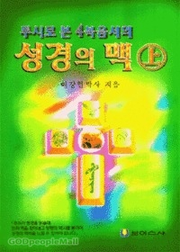 투시로 본 4복음서의 성경의맥 상