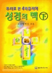 투시로 본 4복음서의 성경의맥 하
