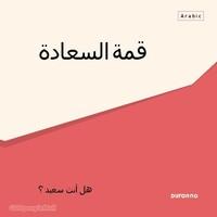 최고의 행복(전도지) - 아랍어 10개 세트
