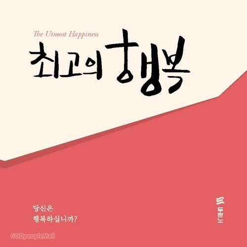 최고의 행복(전도지) - 한국어 10개 세트