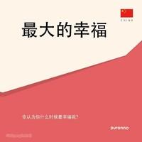 최고의 행복(전도지) - 중국어 10개 세트