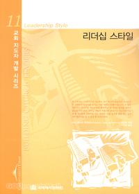 리더십 스타일 - 교회 지도자 개발 시리즈 11★